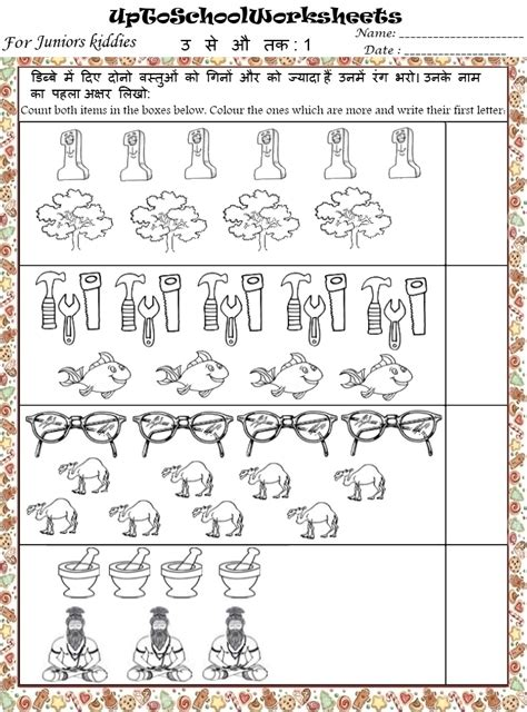free printable hindi worksheets for kindergarten kindergarten worksheets for preschools playschools and