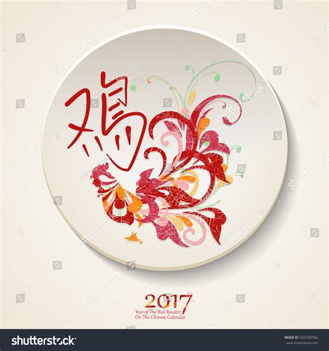 new year rooster element vector illustration rooster symbol 2017 on stock vector