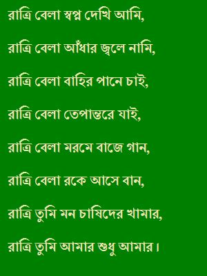 canoes meaning in bengali love quotes and poems poetry is nearer to vital truth