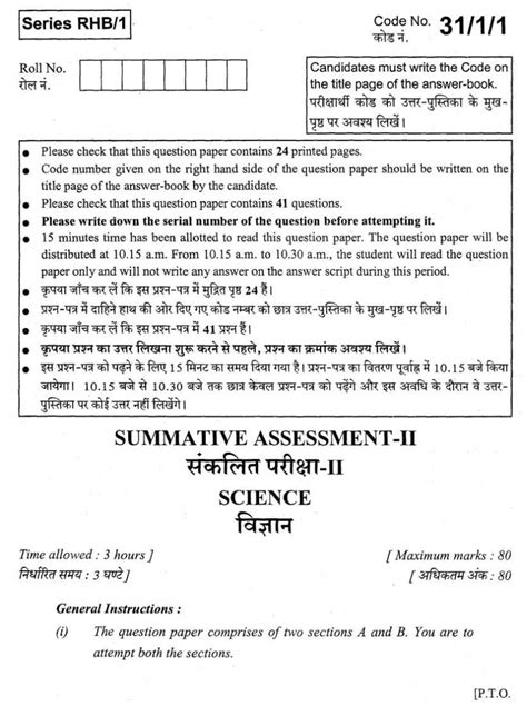 Essay On Science And Future For Class 10 by Cbse Class 10 Papers 2018 2019 Studychacha