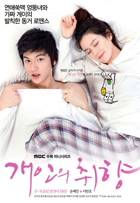 film drama korea personal taste personal taste korean drama asianwiki