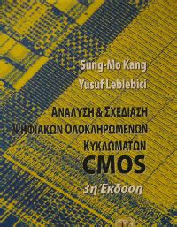 cmos digital integrated circuits analysis and design by sung mo kang pdf kitaplar leblebici elektronik kitapları