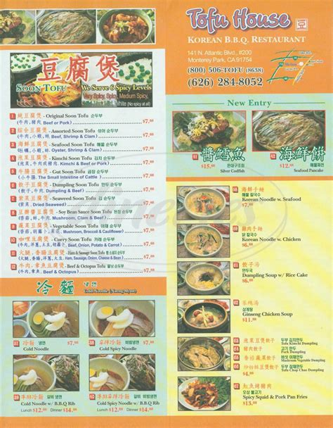 tofu house menu tofu house menu monterey park dineries