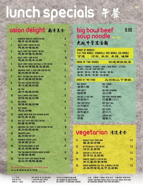 asian house menu menu ipoh asian house