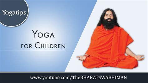 yoga tutorial by baba ramdev yoga for children swami ramdev youtube