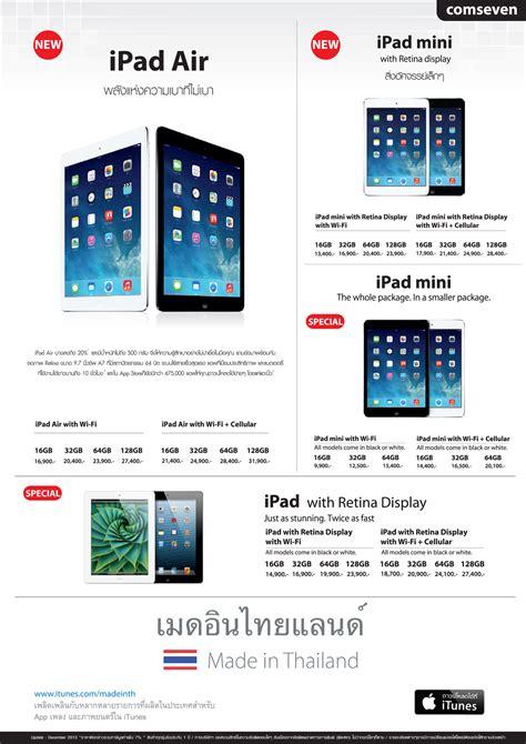 design flyer on mac apple promotion รวมข อม ล ข าวสารล าส ด ป ญหา การใช งาน