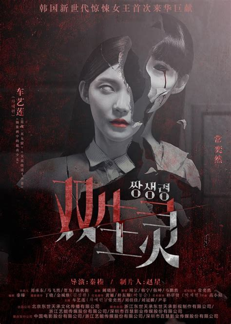 film china horor korean actress cha ye ryun stars in chinese horror film