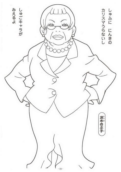 Free Coloring Pages Of Shugo Chara Yoru Shugo Chara Coloring Pages