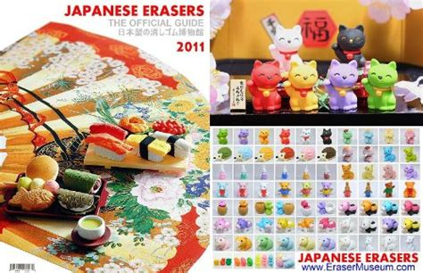 best japan guidebook best 2011 japanese eraser official collector guidebook 2