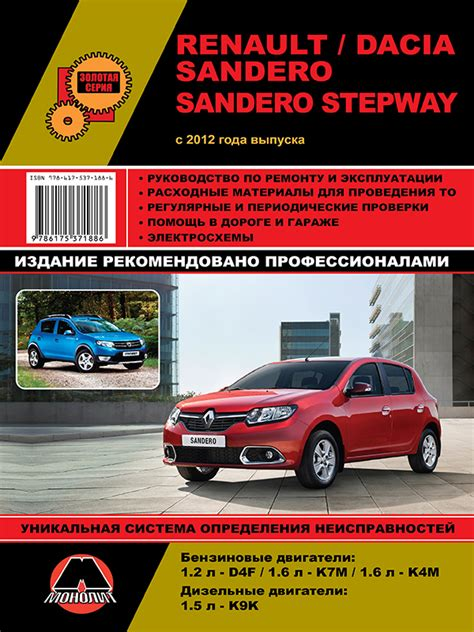 service manual books about cars and how they work 1978 chevrolet camaro parking system how book for renault dacia sandero sandero stepway cars buy download or read ebook service manual