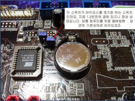 reset bios z400 부팅이 안될 때 메인보드 바이오스 초기화하는 방법 파인애플