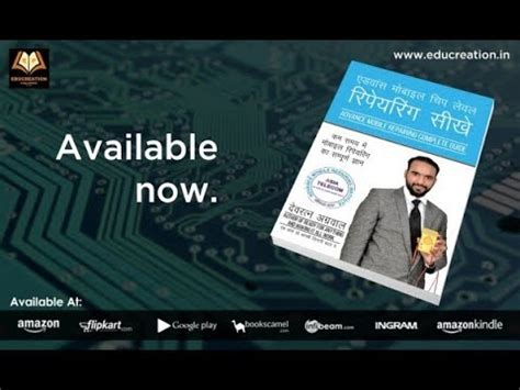 Chip Mobile Edition Now Available by India Ranked 1 Advance Mobile Chip Level Sheeke Book Buy