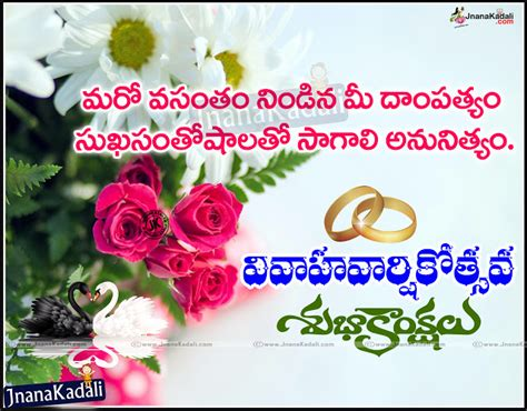 Wedding Quotes Language by Telugu 2016 New Marriage Anniversary Wedding Day
