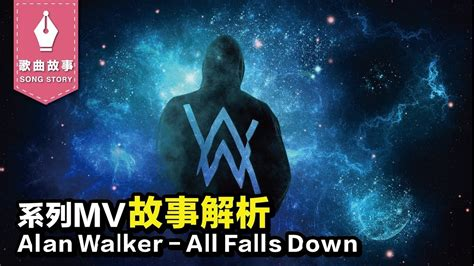alan walker when it all falls down alan walker all falls down ft noah cyrus mv故事解析