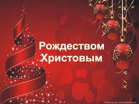 merry christmas russian  merry christmas  russian business christmas