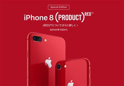 赤いiphone 8 8 plus ドコモ au ソフトバンクが取り扱い なお発売日に差 engadget 日本版
