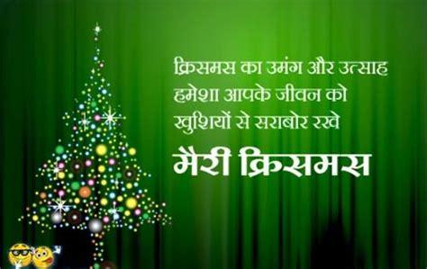 merry christmas images  hindi merry christmas sms shayari wishes