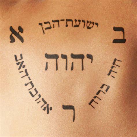 tattoos in hebrew 188 best images about judaica on