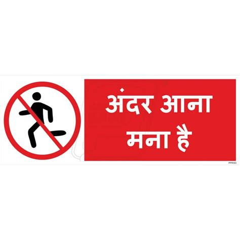 no smoking sign in hindi prohibition on entry in ahmedabad gujarat protector