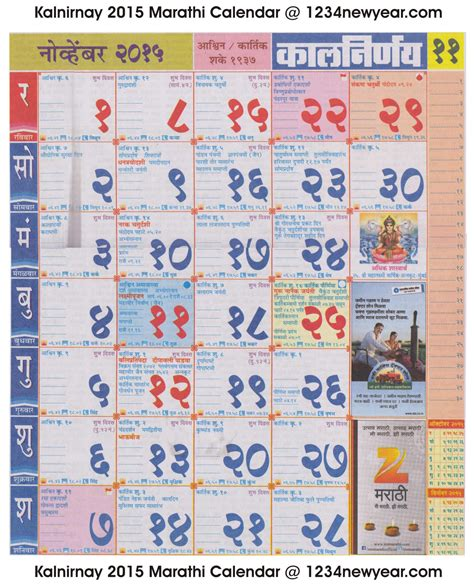 printable gujarati calendar 2015 kalnirnay calendar 2015 april