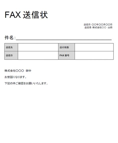 microsoft office fax template create a fax cover sheet in word word