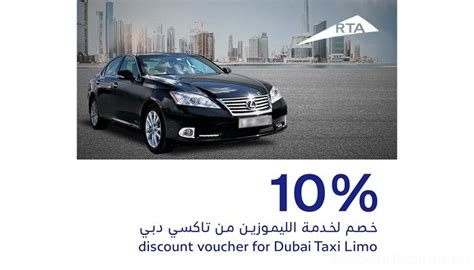 Discount Limo Service by 10 Percent Discount Voucher For Dubai Taxi Limo