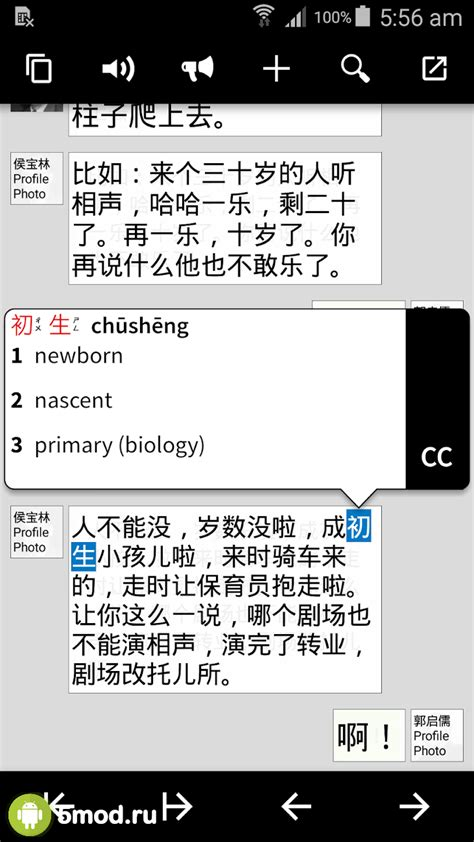 Pleco Chinese Dictionary Mod APK 2020 for Android - new
