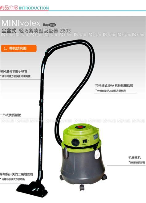 Vacuum Cleaner Electrolux Z803 伊莱克斯 electrolux 吸尘器 z803 晨光科力普办公用品官网