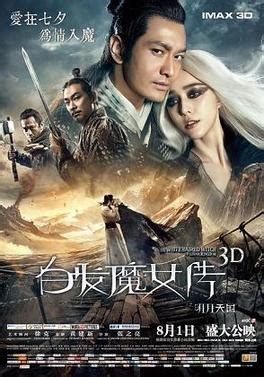 film china white the white haired witch of lunar kingdom wikipedia