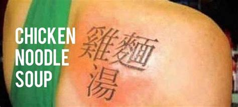 chinese tattoo meaning fail chinese tattoo fail