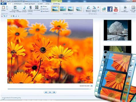 download windows movie maker terbaru 2014 full version download windows movie maker v 6 windows 7 gratis