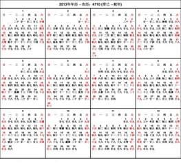 13 month calendar template 13 month lunar calendar calendar template 2016