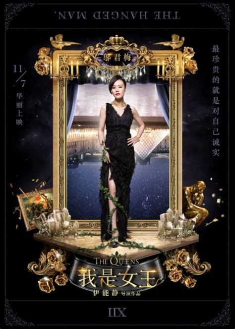 download film china the queens photos from the queens 2014 movie poster 8 chinese