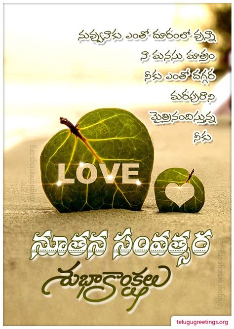 newyesr greeting in telugu christian new year greeting 22 telugu greeting cards telugu wishes messages