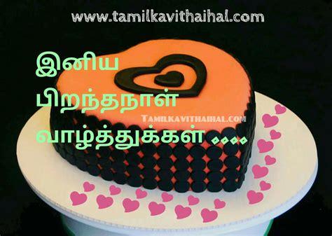 day song in tamil iniya pirantha naal valthukkal tamil kavithaigal wishes