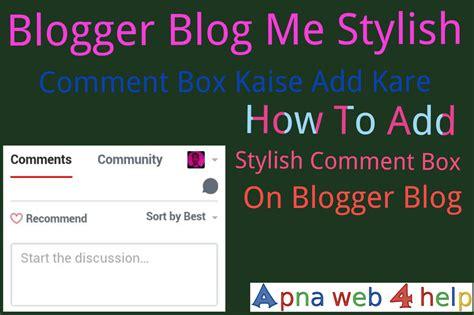 blogger help blogger blog me stylish comment box kaise add kare apna