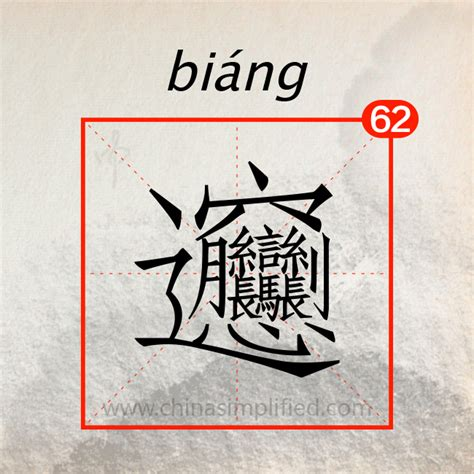 chinese character biang the hardest chinese character