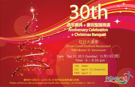 dinner poster pacific grace mb church pgmbc 基督教頌恩堂 187 archive