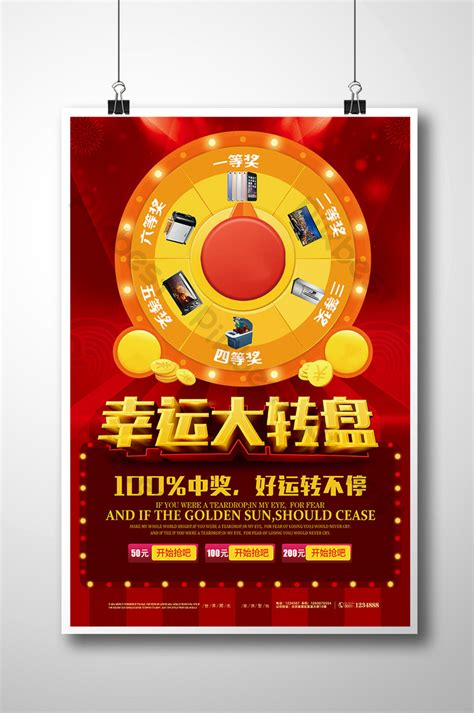 lucky big wheel promotion poster template anniversary