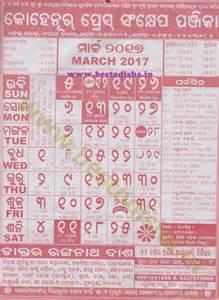 Calendar 2018 Odia Kohinoor Odia Calendar 2017 Here Ebook Pdf