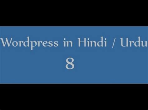 html tutorial urdu youtube wordpress tutorials in hindi urdu 8 comments in