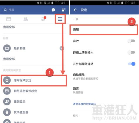 fb html fb notifications 04 重灌狂人