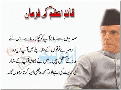 ma jinnah quaid  azam quotes sayings messages  urdu