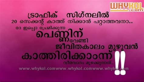 quotes about waiting for her in malayalam love quotes in malayalam new love quotes everyday
