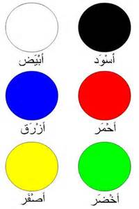 colors in arabic arabic colors android apps on play