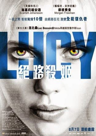 film lucy full movie online 2014 watch lucy full movie online streaming in hd quality