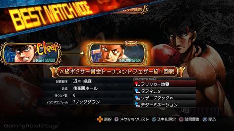Fight Ippo 65 ps3 hajime no ippo the fighting part 65 hd