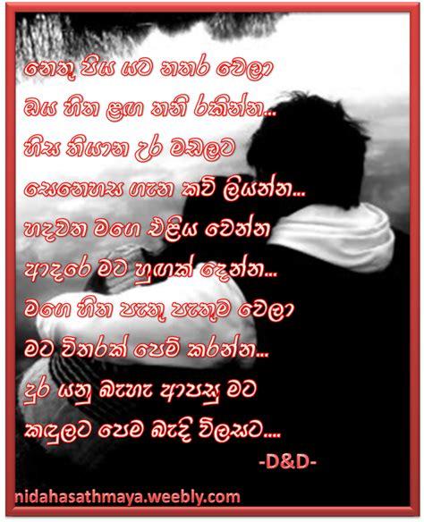 Wedding Anniversary Song Sinhala by Dinustar Nisadas Sinhala