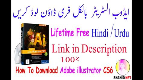 adobe illustrator cs6 full version software free download how to download adobe illustrator cs6 for free full