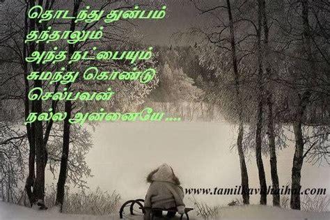 oodal koodal kavithaigal tamil images download friendship tamil kavithaigal in tamil language best friend
